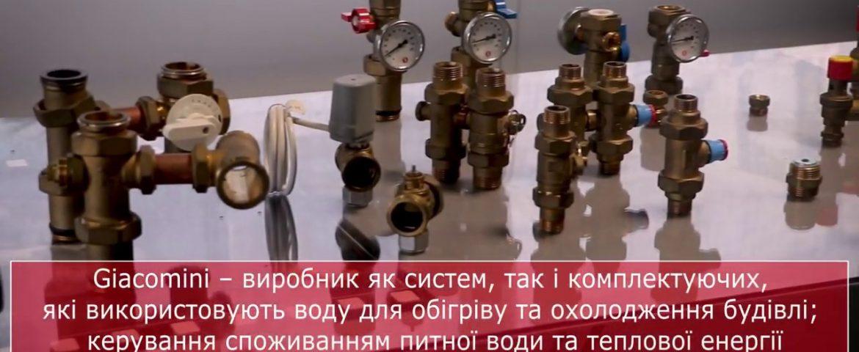 Giacomini: якість та інновації виробництва труб та арматури