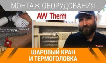 Заміна кульового крана і установка термоголовки на радіатор